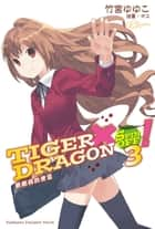 TIGER×DRAGON SPIN OFF! (3) - 瞧瞧我的便當 ebook by 竹宮ゆゆこ
