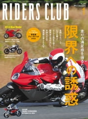 RIDERS CLUB 2012年1月号 No.453 ebook by