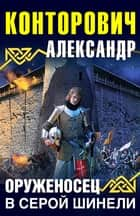 Оруженосец в серой шинели ebook by Александр Конторович, Alexander Kontorovich