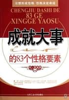 成就大事的83个性格要素 ebook by 郑一群
