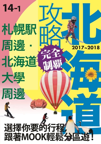 北海道攻略完全制霸2017-2018─札幌駅周邊‧北海道大學周邊 ebook by