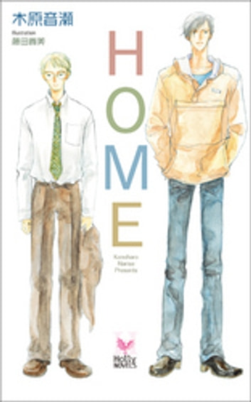 HOME ebook by 木原音瀬
