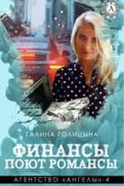 Финансы поют романсы ebook by Галина Голицына