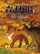 Forest Report·Autumn ebook by Bianchi, Wei Wei Translated by