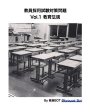教員採用試験対策問題 Vol.1 教育法規 ebook by Kobo.Web.Store.Products.Fields.ContributorFieldViewModel