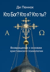 Кто Бог? Кто я? Кто ты? ebook by Ди Пеннок