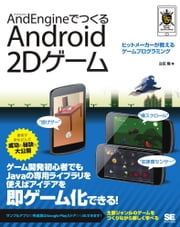 AndEngineでつくる Android 2Dゲーム ebook by 立花翔