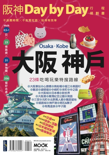 阪神Day by Day ebook by