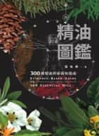 新精油圖鑑:300種精油科研新知集成 ebook by 溫佑君
