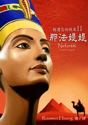 被遺忘的埃及II ﹣ 那法媞媞(Nefertiti) ebook by Ruowen Huang
