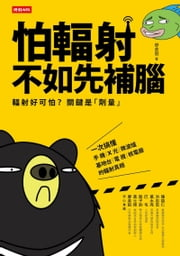 怕輻射,不如先補腦 ebook by Kobo.Web.Store.Products.Fields.ContributorFieldViewModel