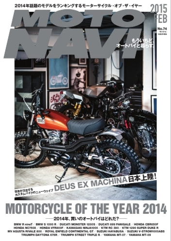MOTO NAVI(モトナビ) NO.74 2015 February - NO.74 2015 February ebook by