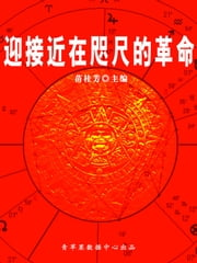 迎接近在咫尺的革命(科普知识大博览) ebook by 苗桂芳