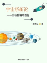 三巨星循环理论 - 宇宙系析论 ebook by Kobo.Web.Store.Products.Fields.ContributorFieldViewModel