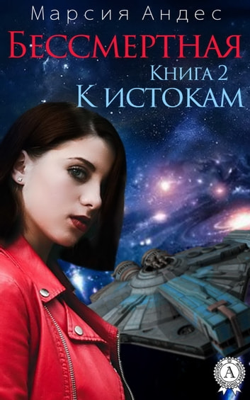 К истокам ebook by Марсия Андес