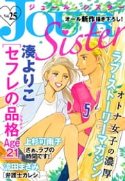 JOUR Sister 25 ebook by JOUR Sister編集部