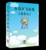 Mr. Gao - Cartoon by Zhu Sen Lin ebook by Zhu Sen Lin