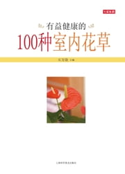 100 Kinds of Healthy Indoor Plants ebook by Shi Wanqin