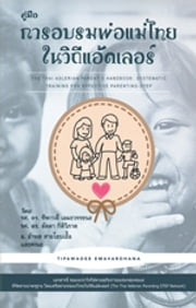 The Thai Adlerian Parent's Handbook: Systematic Training for Effective Parenting-STEP ebook by Tipawadee Emavardhana