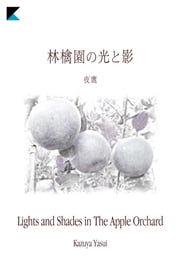 林檎園の光と影 ebook by Kobo.Web.Store.Products.Fields.ContributorFieldViewModel