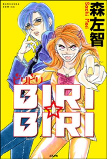 BIRI☆BIRI ebook by 森左智