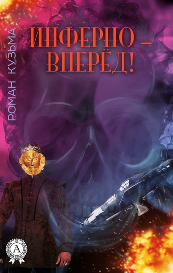 Инферно — вперёд! ebook by Роман Кузьма