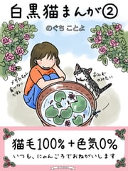 <フルカラー>白黒猫まんが 2 ebook by Kobo.Web.Store.Products.Fields.ContributorFieldViewModel