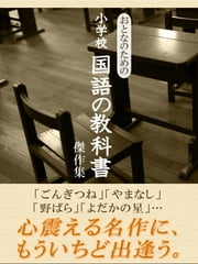 おとなのための小学校国語の教科書傑作集 ebook by Kobo.Web.Store.Products.Fields.ContributorFieldViewModel