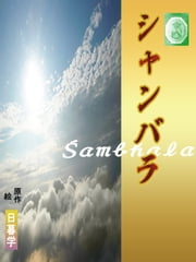 シャンバラ ebook by Kobo.Web.Store.Products.Fields.ContributorFieldViewModel