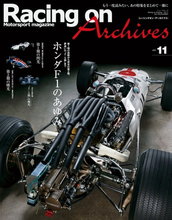 Racing on Archives Vol.11 ebook by 三栄書房