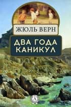 Два года каникул ebook by Жюль Верн