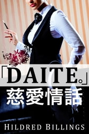 """Daite."" (Lesbian Erotic Romance) ebook by Hildred Billings"