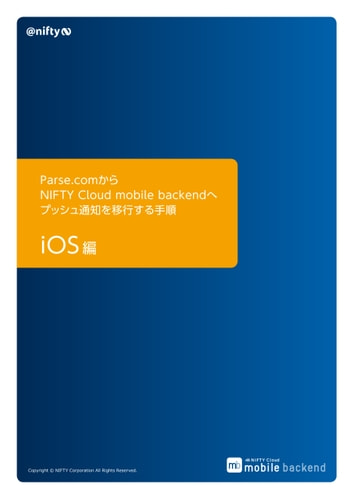 Parse.comからNIFTY Cloud mobile backendへプッシュ通知を移行する手順(iOS編) ebook by NCMBチーム