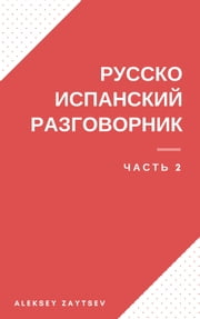 Русско-испанский разговорник.Часть 2 ebook by Kobo.Web.Store.Products.Fields.ContributorFieldViewModel