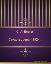 Стихотворения 1924 г. ebook by Сергей Александрович Есенин
