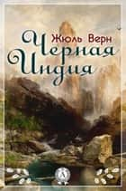 Черная Индия ebook by Жюль Верн