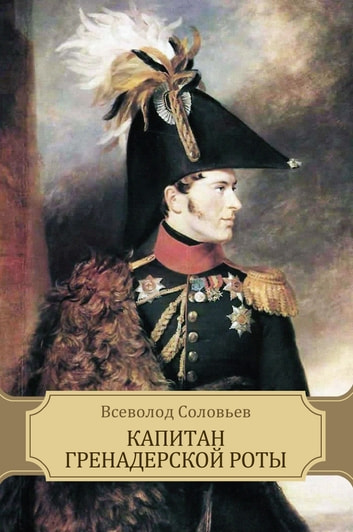 Kapitan grenaderskoj roty: Russian Language ebook by Vsevolod Solov'ev
