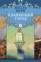 Плавающий город ebook by Жюль Верн
