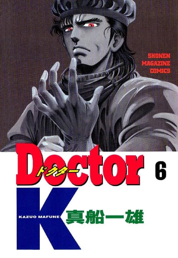 Doctor K - 6巻 ebook by 真船一雄