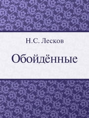 Обойденные ebook by Лесков Н.С.