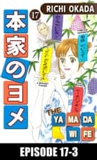 THE YAMADA WIFE - Episode 17-3 ebook by Richi Okada