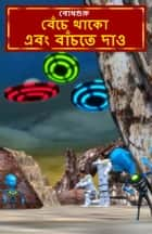 Live and Let Live (Bengali) ebook by BodhaGuru Learning