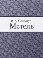 Метель ebook by Соллогуб В.А.