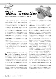 海外科学雑誌情報 Silva Scientiae III ebook by 久原孝俊