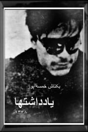 یادداشتها ebook by Baktash Khamsehpour (Bahram Iranmand)