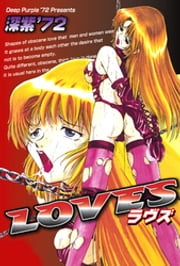 LOVES ebook by 深紫'72