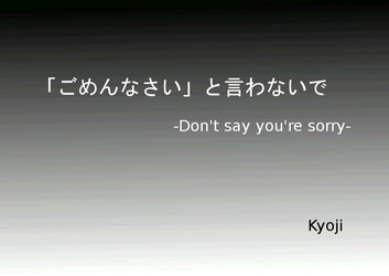 「ごめんなさい」と言わないで -Don't say you're sorry- ebook by Kyoji