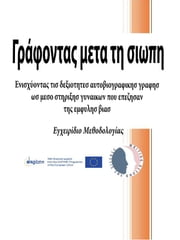 Γράφοντας μετα τη σιωπη ebook by Libera Università dell'Autobiografia
