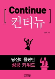 컨티뉴 ebook by Kobo.Web.Store.Products.Fields.ContributorFieldViewModel