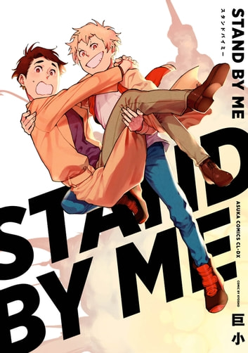 STAND BY ME 【電子特典コミック付き】 ebook by 巨小